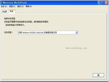 WinToFlash_u盘装系统软件 v1.12.0官方最新版