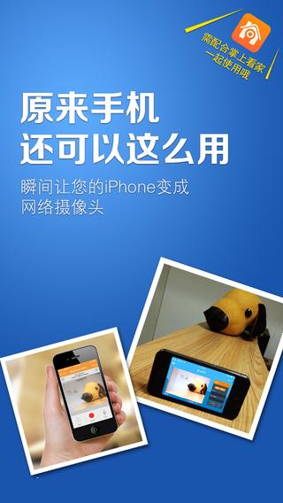 掌上看家iphone采集端 v3.5.1 官方ios版