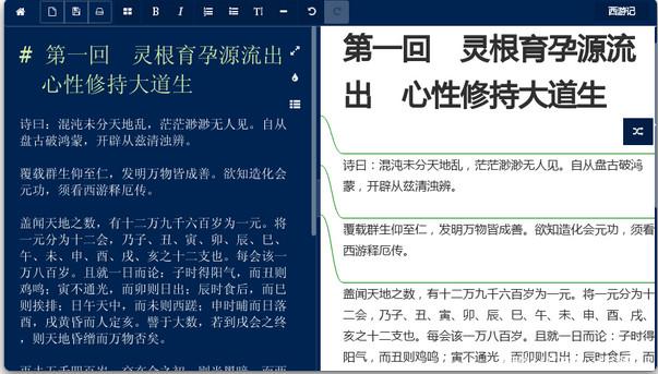 小书匠markown编辑器64位 v6.2.1 官方版