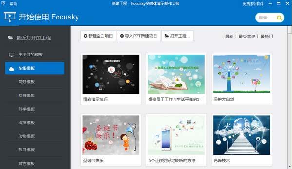 focusky(幻灯片制作软件) v3.7.8 官方中文版