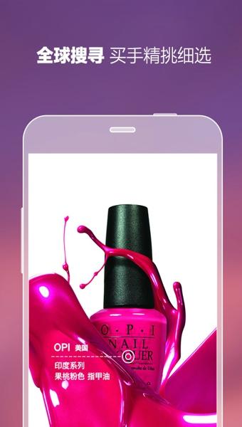 达令全球好货手机版 v5.9.3 安卓版