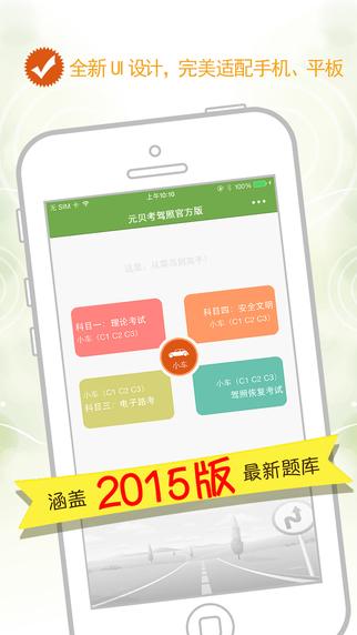 元贝驾考iphone/ipad版 V5.6.0 官方ios版