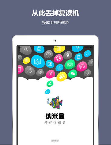 纳米盒iphone版 V2.5.4 官网ios版