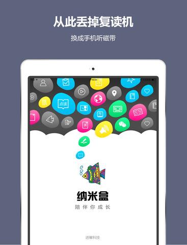 納米盒iphone版 V2.5.4 官網ios版