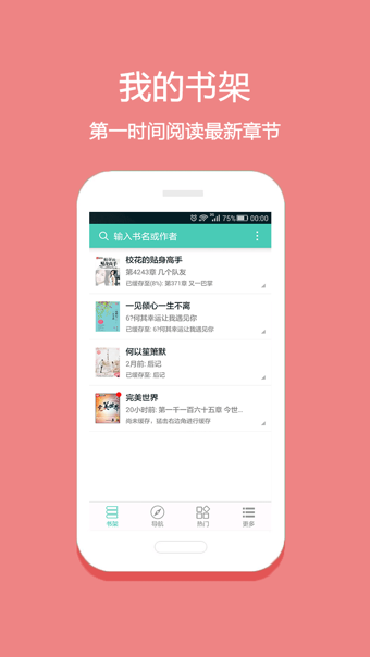 淘小说手机版 v3.16 安卓版
