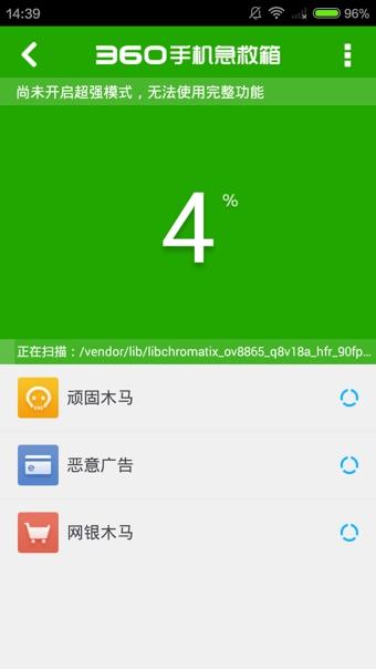 360手机急救箱 v1.3.0.1042 安卓版