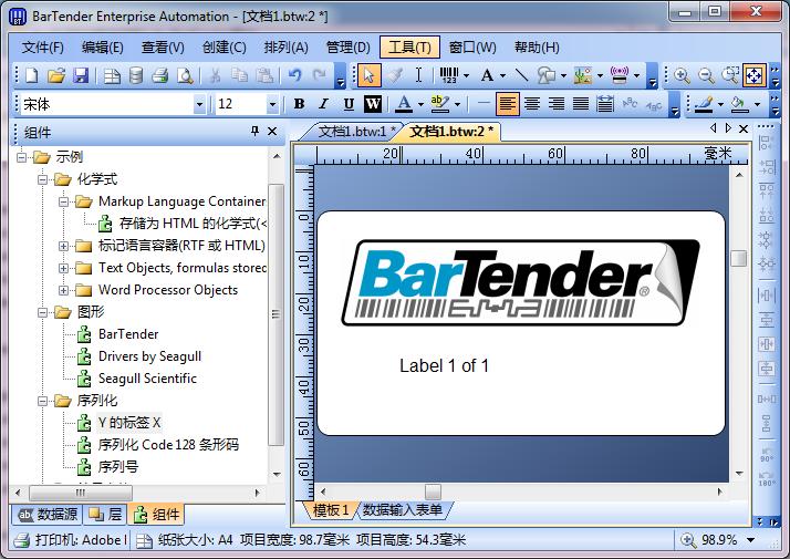 BarTender标签条码打印软件32位 v11.0.1.3045 官方最新版