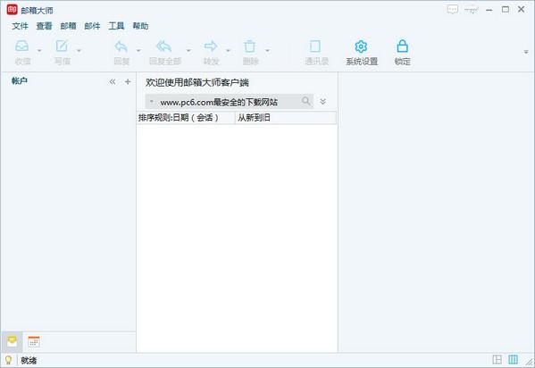网易邮箱大师 v4.6.1.1008 官方版