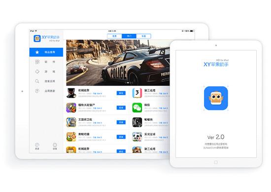 XY苹果助手iPad版 v4.1.0 官网版