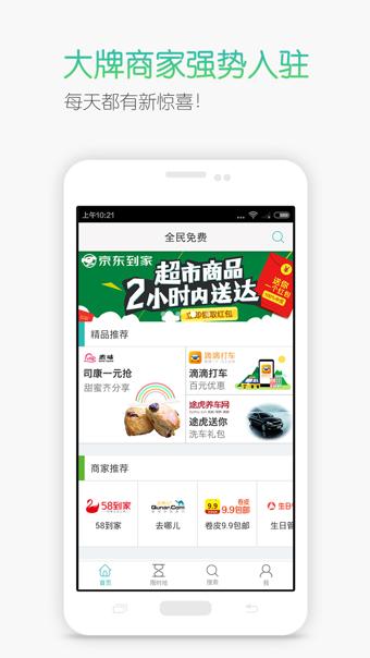 全民免费手机版 v1.7.3