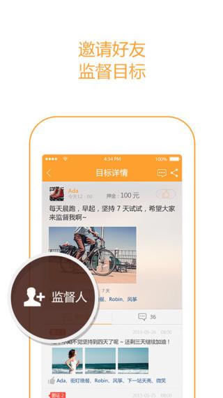 多多约iPhone版V1.2 官网ios版_wishdown.com