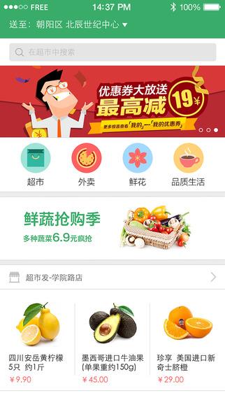 京东到家iphone版 v3.5.0 官方版