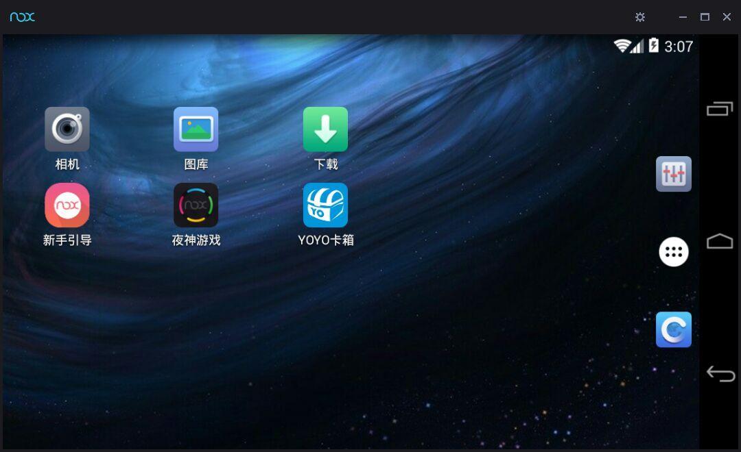 夜神安卓模拟器v6.2.2.7 官方版_wishdown.com