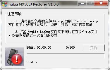 努比亚nx505j刷机包v1.0 官方最新版_wishdown.com
