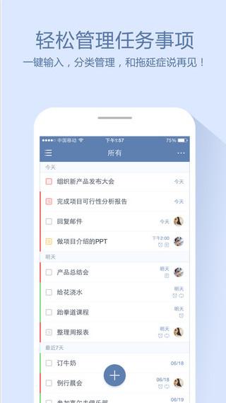 滴答清单iphone版 V4.5.51 官网ios版
