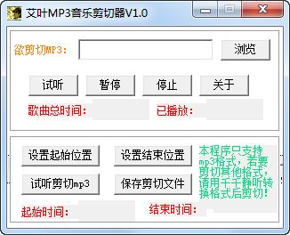 艾叶MP3音乐剪切器 V1.0免费版