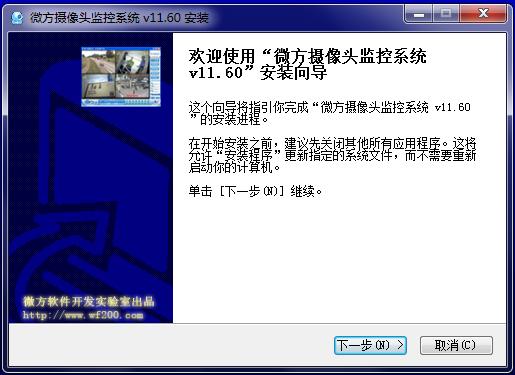 微方摄像头监控系统 v11.80 官方版