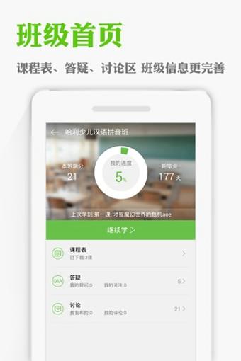 沪江网校英语学习 v3.9.6 安卓版