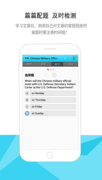 VOA慢速英语手机版 v5.1.70203 安卓版