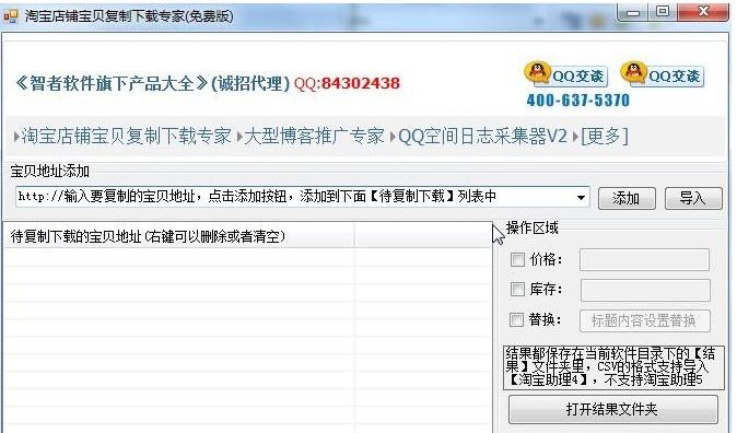 六款免费好用的淘宝店铺宝贝复制软件推荐(第5图) - 心愿下载