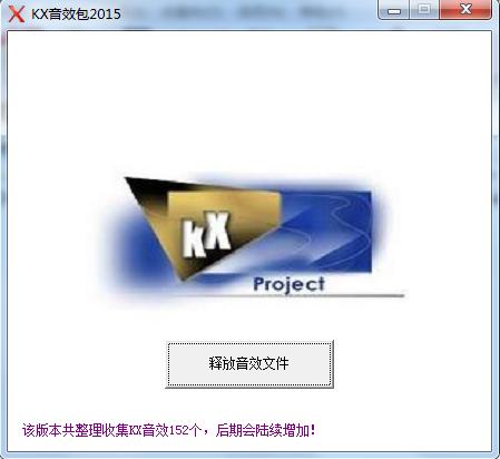 KX音效包v1.0免费版_wishdown.com