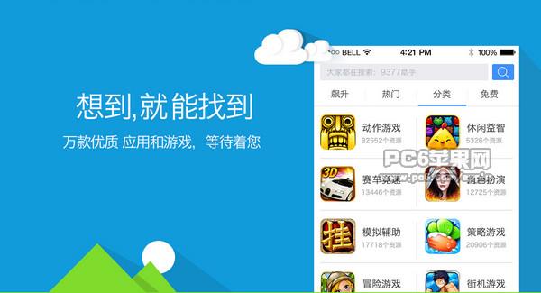 9377苹果助手iphone版 v2.0.0.0