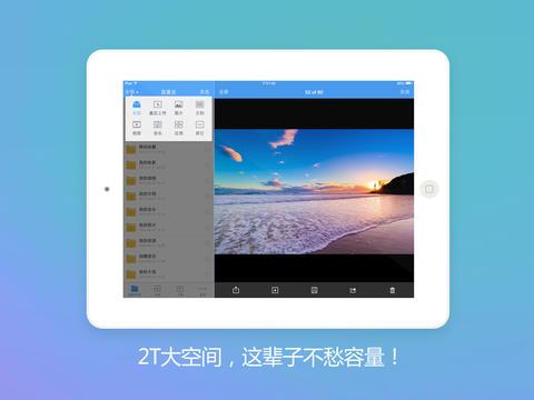 百度云HD iPad版 V4.6.0 官方版