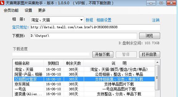 啄木鸟图片下载器电商版 v1.9.1.1 电商专业版
