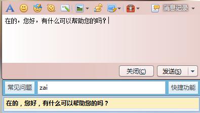 聊天宝客服聊天助手 v6.0.0.7 官方版