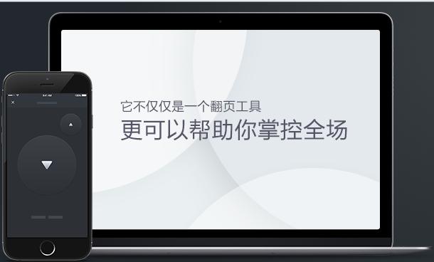 PPT遥控器电脑版 v2.0.0.68 官方版