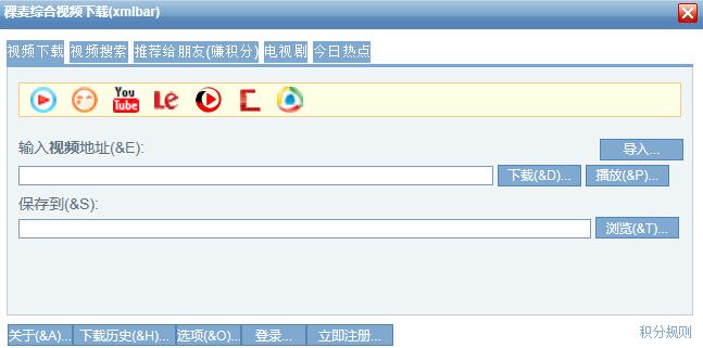 稞麦综合视频站下载器(xmlbar)9.93官方安装版_wishdown.com