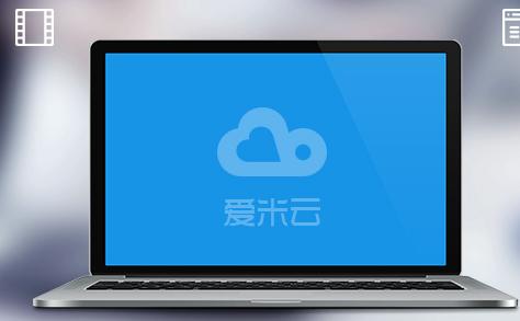 爱米云网盘客户端 v2.2.6官方版