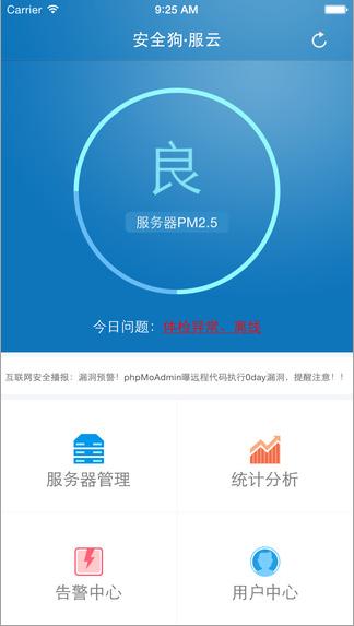 安全狗·服云iphone版 v2.4 官网版
