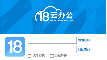 18云办公v2.0.5官方版_wishdown.com