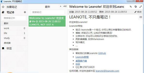 Leanote(笔记软件) v2.4官方版