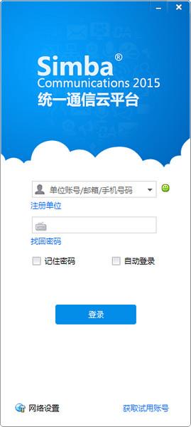 simba统一通信 v9.18.801.1691 官方版