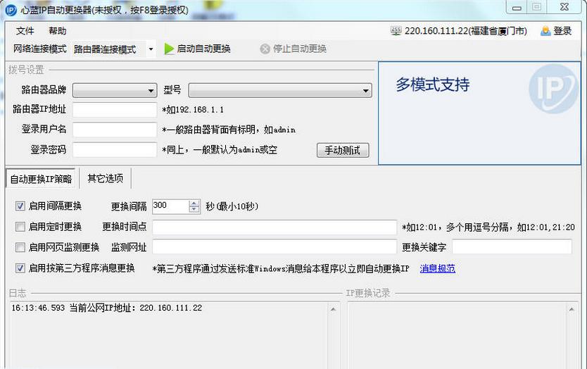 心蓝IP自动更换器 v1.0.0.206 免费版