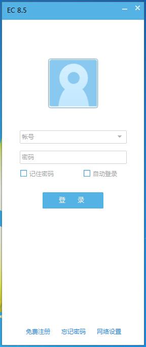 EC营客通PC版 v10.3.27 官方版