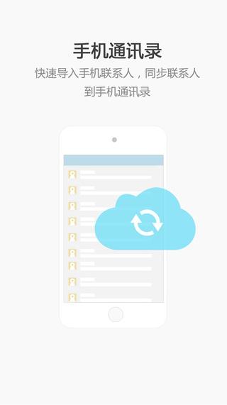 EC Lite(EC营客通iphone版) v5.3.5 官方ios版