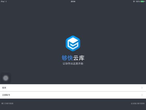 够快云库HD ipad版 v3.0.1 官方ios版