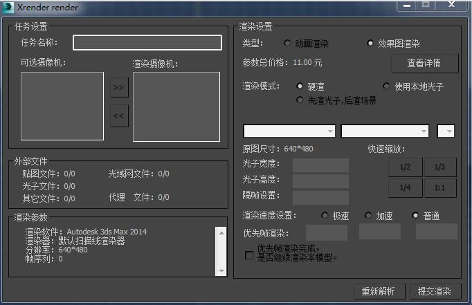渲云客户端v5.1.3.0官方版_wishdown.com