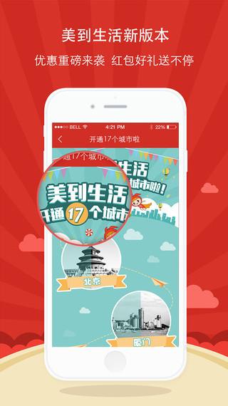 美到生活iphone版V1.1.2 官网ios版_wishdown.com