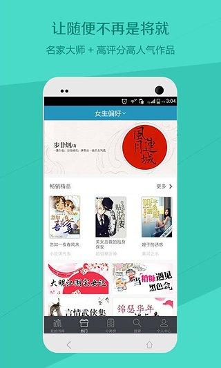 书香云集小说手机版 V5.1.5 安卓版
