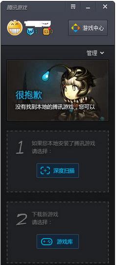 TGP腾讯游戏平台 v2.18.0.4865 官方版