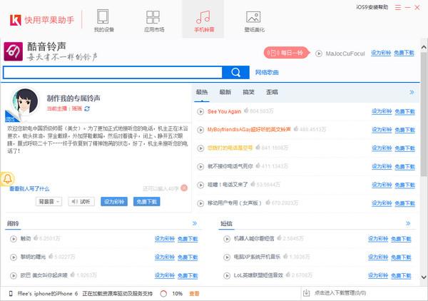 快用�O果助手��X版v3.0.1.2 官方完整版_www.xfawco.com.cn