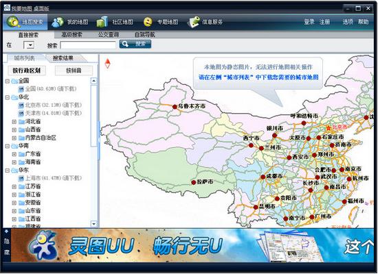 51地�D桌面版v2.0 官方最新版_www.xfawco.com.cn