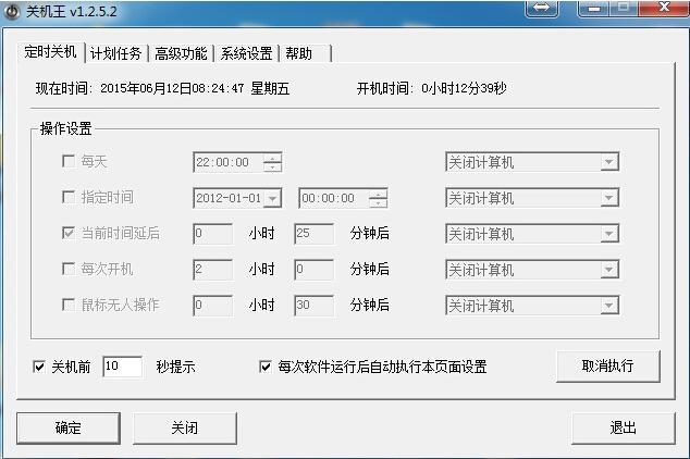 关机王自动定时关机软件v3.425 官方版_wishdown.com