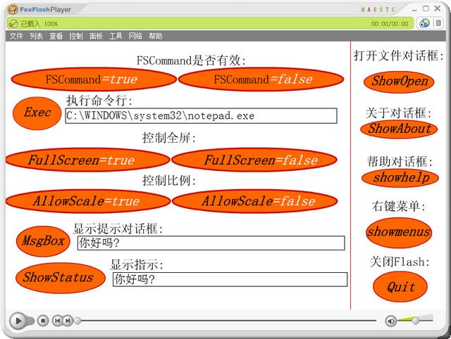 FoxFlashPlayer 4.08 官方最新版