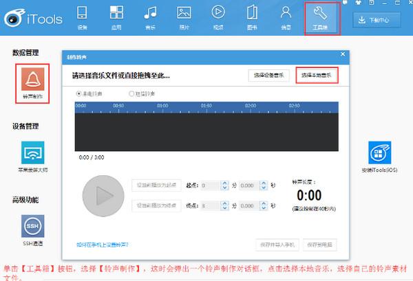 iTools兔子助手v4.4.1.0官方版_wishdown.com