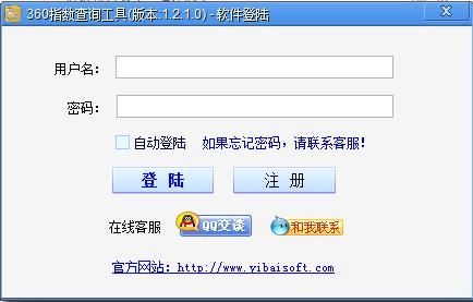 360指数(好搜指数)查询工具 v2.0.0.0 免费版